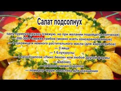 Рецепт салата подсолнуха с чипсами