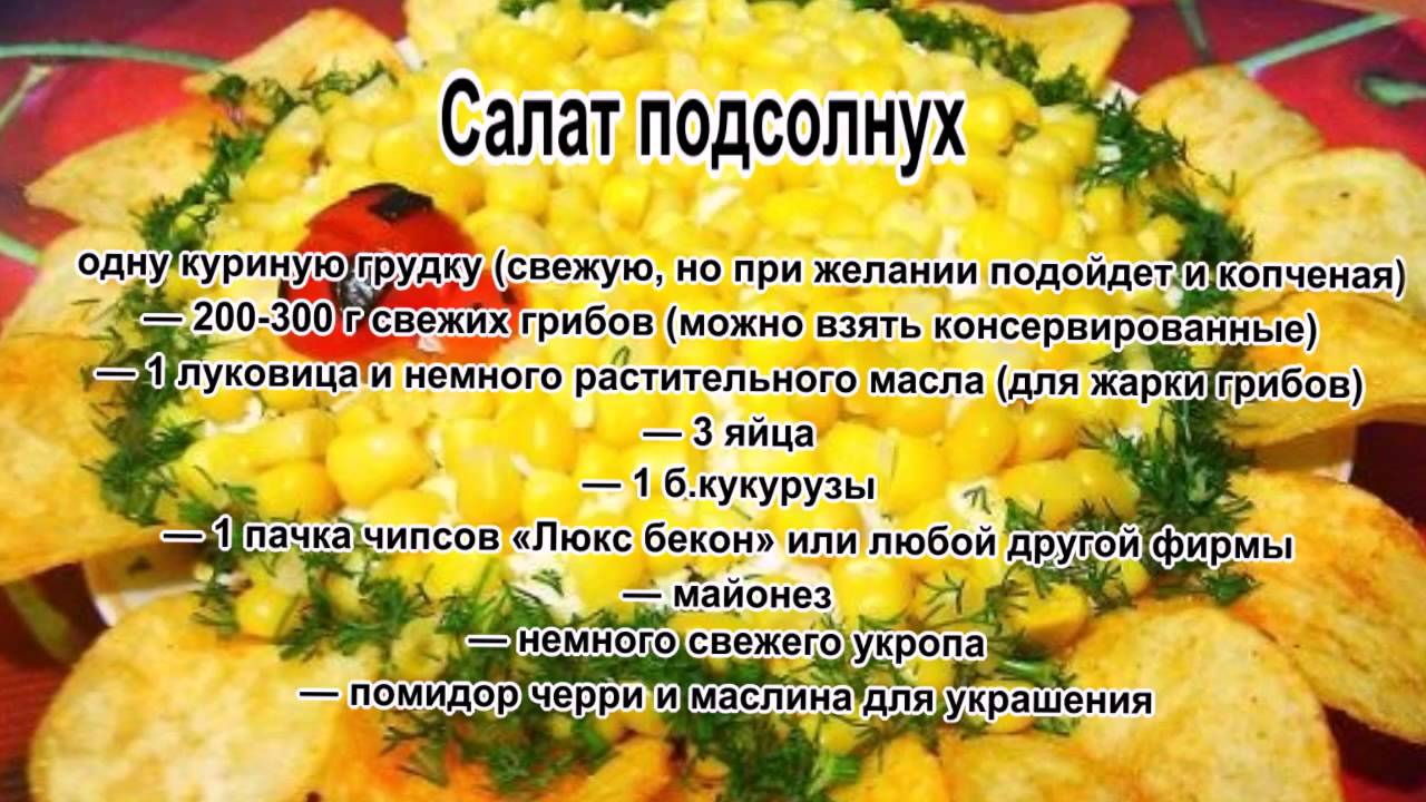 Салат подсолнух с курицей и грибами пошаговый рецепт с