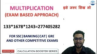 MULTIPLICATION TRICK | EXAM BASED APPROACH | SSC CGL|CHSL|CAT|BANKING|RRB