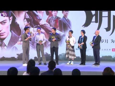 《Yes現場 全長無剪》《明月幾時有》北京首映發佈會