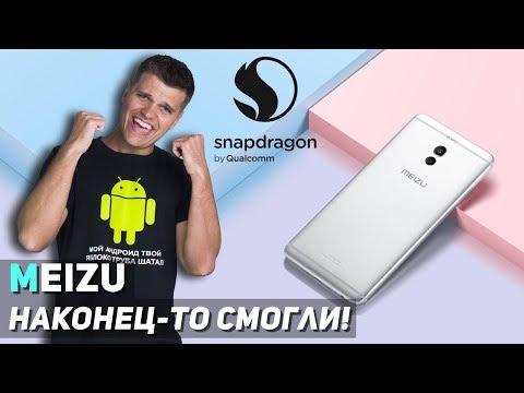 Meizu M6 Note на Snapdragon. Наконец-то Meizu Смогли!