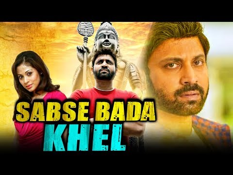 Sabse Bada Khel (Classmates) Hindi Dubbed Full Movie | Sumanth, Sadha, Ravi Varma, Sharwanand