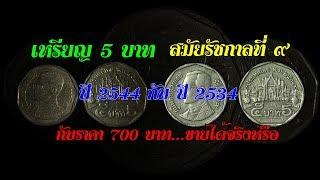 เหรียญ 5 บาท ปี 2544กับ ปี  2534 กับราคา 700 บาท ขายได้จริงหรือ