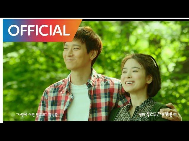 장범준 (Jang Beom June ) - 사랑에 어떤 말로도 (사말로도) (No Words Can Describe My Love For You) MV