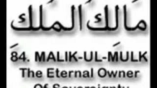 Al Asma Ul Husna 99 Names Of Allah God read quran