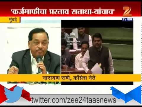 Mumbai : Narayan Rane Criticize State Goverment Shiv Sena And Bjp Goverment
