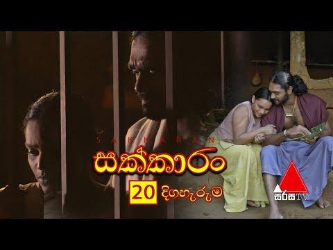 Sakkaran | සක්කාරං - Episode 20 | Sirasa TV