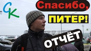 Спасибо, ПИТЕР!! (National Geographic #10)