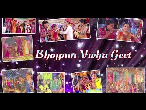 Bhojpuri Vivah Geet [ Video Jukebox ] video