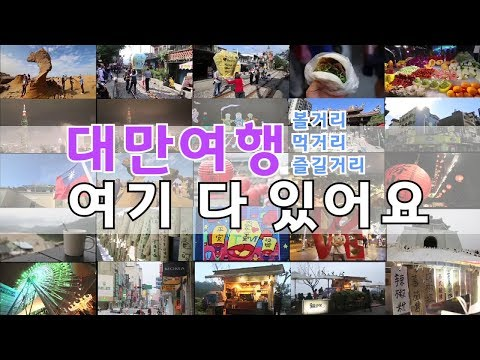 Taiwan Travel Guide_대만여행