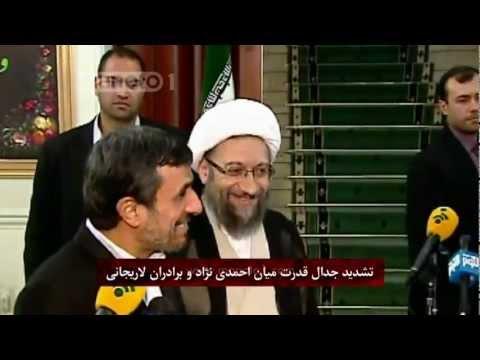 جدال قدرت میان احمدی نژاد و برادران لاریجانی
