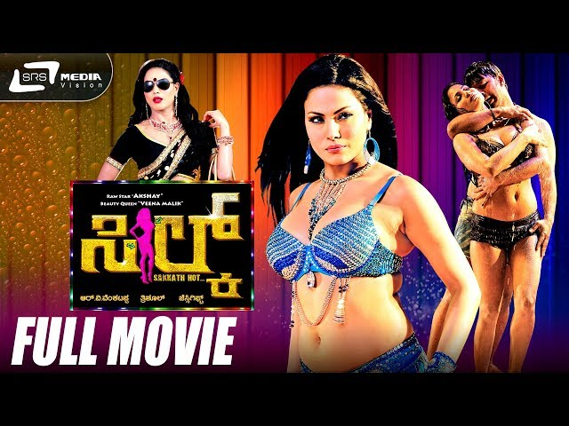Silk|Kannada Full HD Movie|FEAT. Akshay,Sexy,Hot Veena Malik | LATEST NEW KANNADA Adults