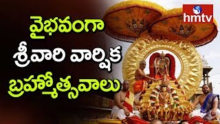 Tirumala Srivari Brahmotsavam 2018 | వేడుకగా చక్రస్నాన మహోత్సవం | Tirumala | hmtv