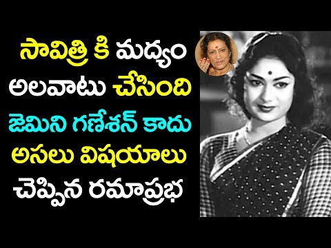 Senior Actress Rama Prabha Sensational Comments on Mahanati Savitri #9RosesMedia