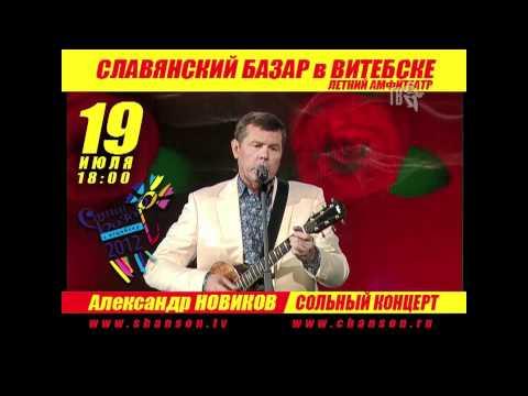 Александр НОВИКОВ выступит в ВИТЕБСКЕ 19 июля...