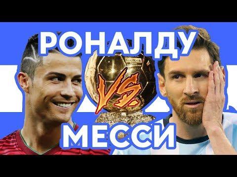 ЗОЛОТОЙ МЯЧ - Роналду vs Месси - Рэп о футболе