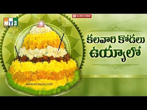 Kalavari kodalu uyyalo – Bathukamma Bathukamma Uyyalo – Telangana Bhakthi – JUKEBOX Photo Image Pic