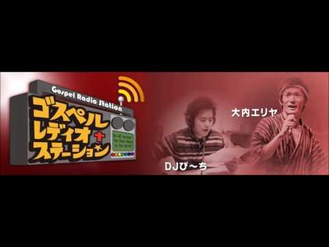 Gospel Radio Station 2016年7月バイブルメモリークイズ by 大内エリヤ