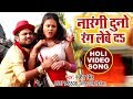 (2018) सबसे हिट होली VIDEO SONG - Ranjeet Singh - Narangi Duno Rang Lebe Da - Bhojpuri Holi Songs