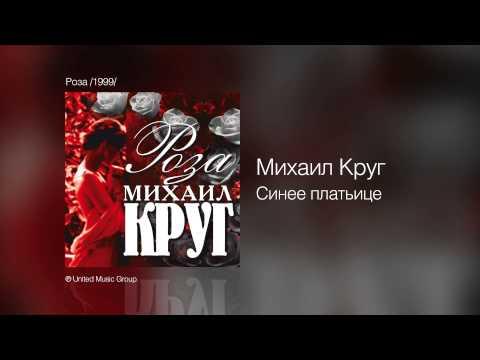 Михаил Круг - Синее платьице - Роза /1999/