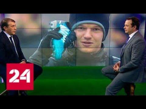 Футбол России. Рашид Рахимов - Россия 24