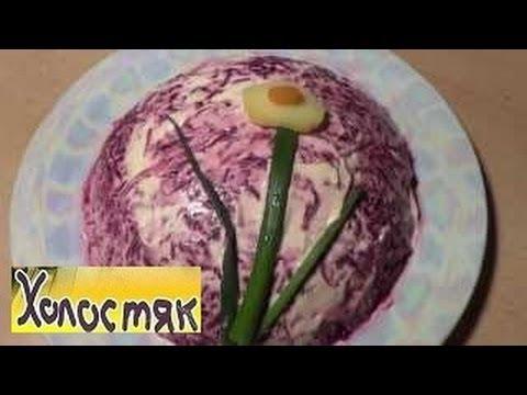 Сельдь под шубой (видео рецепт)