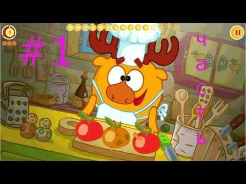 Смешарики. Кулинария - #1 Развивающий игровой мультик для детей