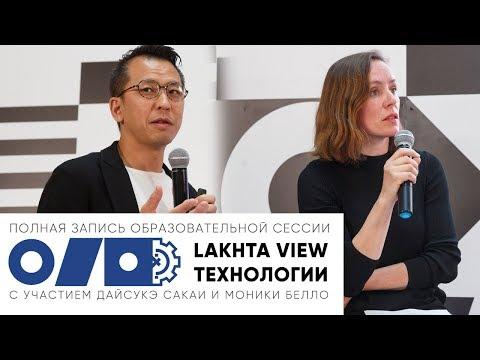 LAKHTA VIEW: Технологии с участием Дайсукэ Сакаи и Моники Белло (сессия #7)