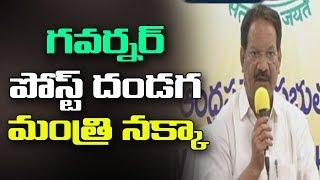 AP Minister Nakka Anand Babu slams Governor Narasimhan