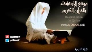 رقية شرعية للراقي الشيخ سعود الفايز مع الدعاء كاملة r-qran.com