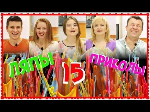 """Видео Ляпы N15 """"Семейной кухни """"!"""