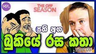 Bukiye Rasa Katha (Part-5) | Best Sinhala Facebook Post | FB Post Sri Lanka