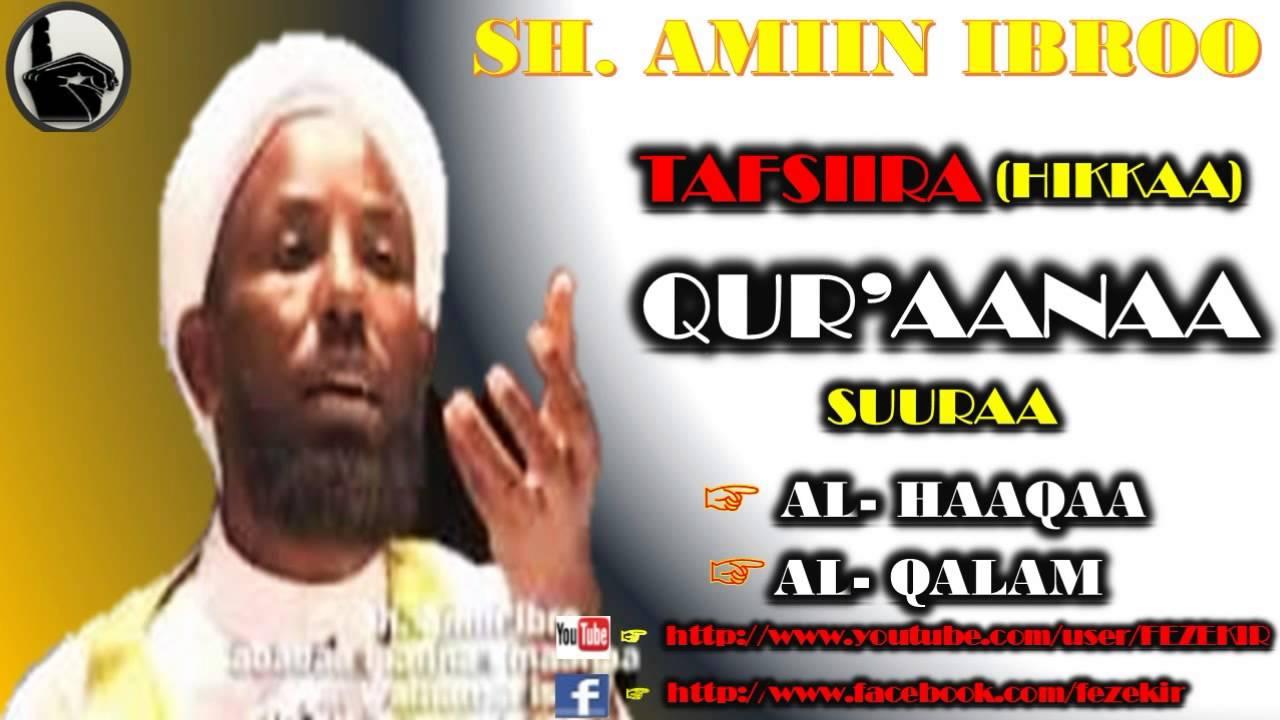 Tafsiira Qur'aana- Suraa Al -Ha'aqqah  fi Al -Qalaam - SH. Amiin Ibroo