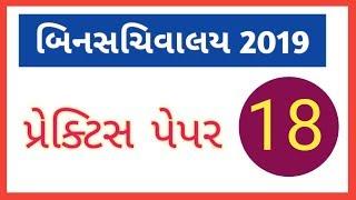 Binsachivalay clerk model paper-18| binsachivalay clerk bharti 2019|bin sachivalay exam preparation