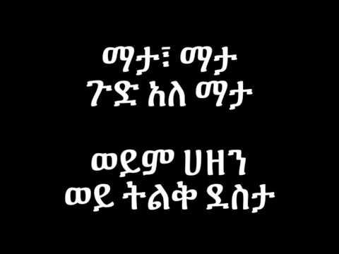 Abdu Kiar Eskemeche **LYRICS**