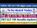 TSPSC TRT SGT TM High Court Case To Be Heard On Today mp3