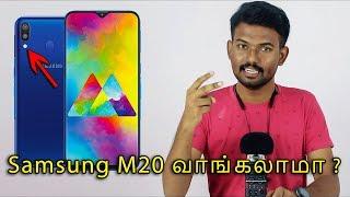 அட்ரா சக்க 11000க்கு இவ்வளவு வசதியா | Samsung Galaxy M20 Full Details - My Opinion in Tamil