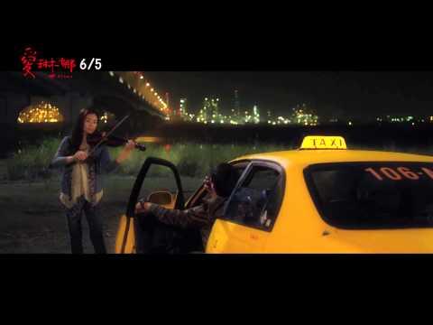 愛琳娜 - 小黃Relax房車