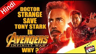 Doctor Strange Save Tony Stark In Infinity War Why ? [Explained In Hindi]