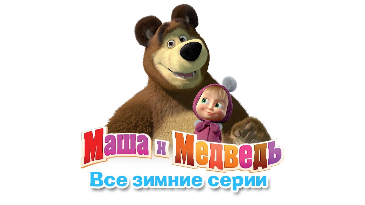 мультики для маша и медведь смотреть: