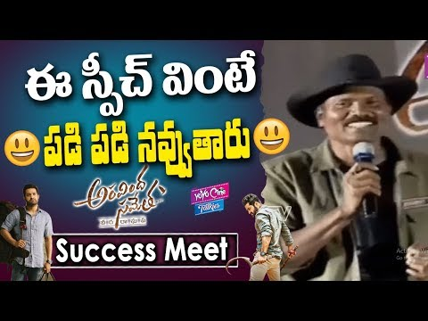 Ram Laxman Funny Speech | Aravinda Sametha Movie Success Meet LIVE | Jr NTR | YOYO Cine Talkies