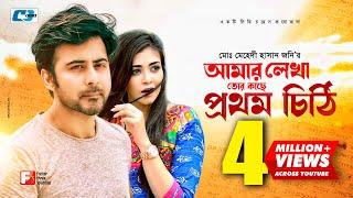 Amar Lekha Tor Kache Prothom Chiti | Nisho | Sharlin Farzana | EiD Drama | Bangla New Natok 2018