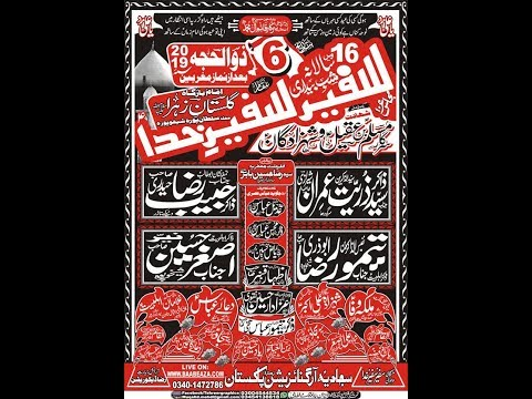Live Majlis e Aza 6 Zuilhaj 2019 Imam Bargah Ghulistan e Zahra sa Sheikhupura (www.baabeaza.com)