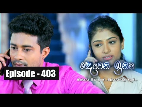 Deweni Inima | Episode 403 22nd August 2018
