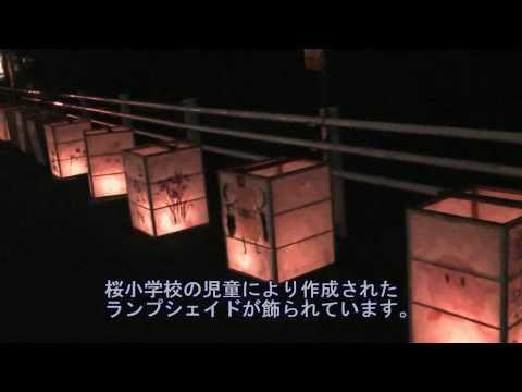 山県市 「美山支所」 ~竹灯篭フェスタ~