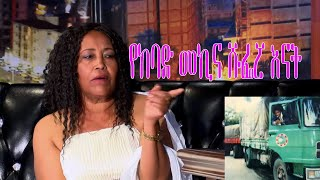 Wro Mulu Interview at seifu show