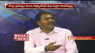 Live Debate on Commissioner S.Venkateswar's Corruption | IandPR Dept | Part 2