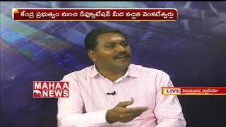 Live Debate on Commissioner S.Venkateswar's Corruption | IandPR Dept | Part 2