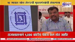 Growth center started in Kalyan Dombivli by Devendra fadnavis