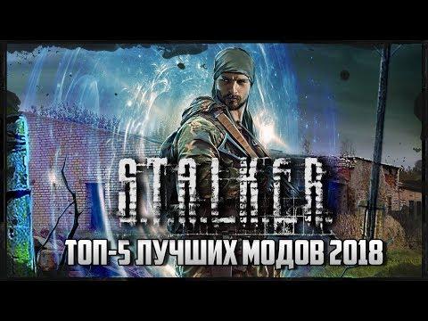 S.T.A.L.K.E.R.: ТОП-5 ЛУЧШИХ МОДОВ 2018 ГОДА!